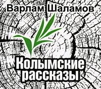Варлам Шаламов Колымские рассказы колымские рассказы в одном томе эксмо