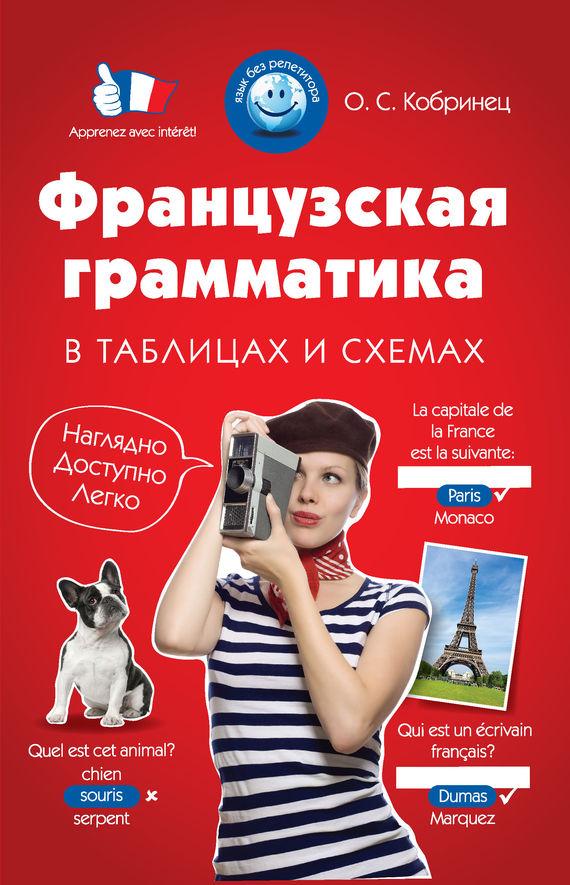 бесплатно О. С. Кобринец Скачать Французская грамматика в таблицах и схемах