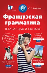 Кобринец, Ольга  - Французская грамматика в таблицах и схемах
