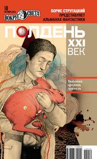 авторов, Коллектив  - Полдень, XXI век (октябрь 2012)
