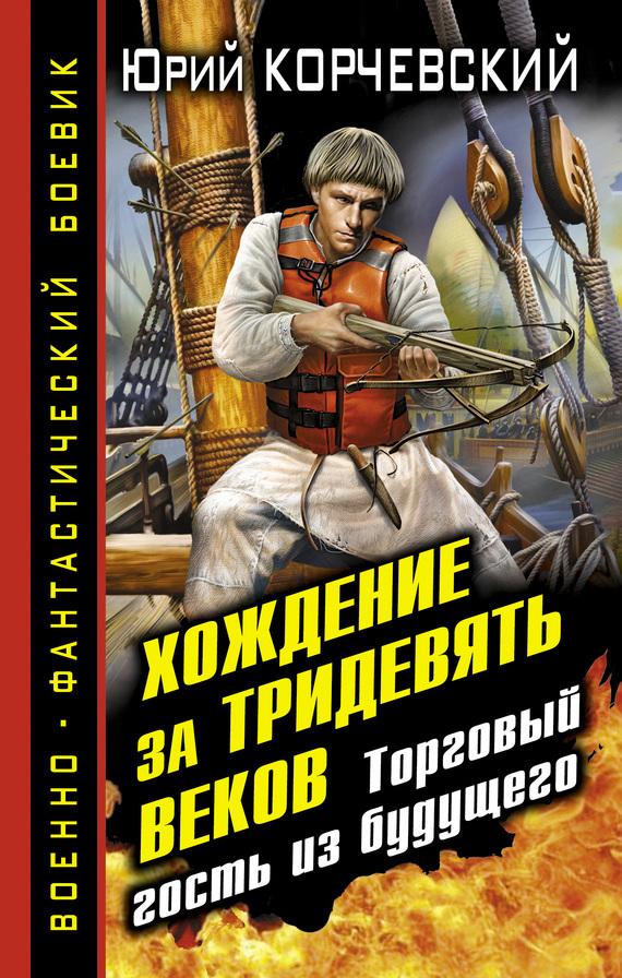 Юрий Корчевский - Хождение за тридевять веков. Торговый гость из будущего