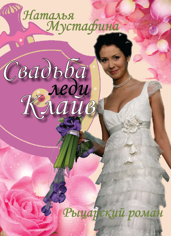 Обложка книги Свадьба леди Клайв, автор Мустафина, Наталья
