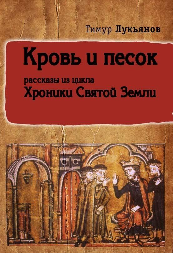 Скачать Тимур Лукьянов бесплатно Кровь и песок сборник