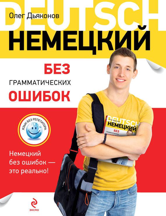 О. В. Дьяконов бесплатно