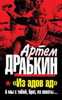 Драбкин, Артем  - «Из адов ад». А мы с тобой, брат, из пехоты…