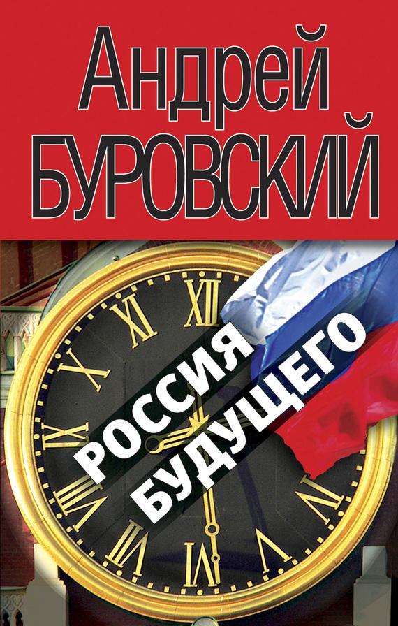 Андрей Буровский Россия будущего андрей буровский россия умытая кровью самая страшная русская трагедия
