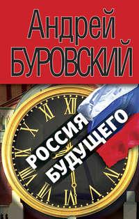 - Россия будущего