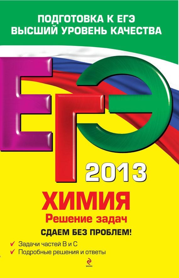 ЕГЭ 2013. Химия. Решение задач