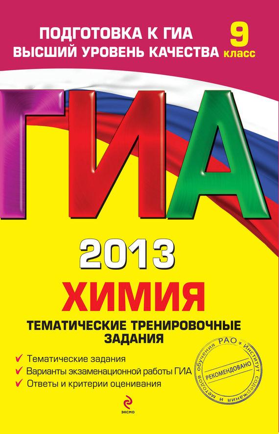 ГИА 2013. Химия. Тематические тренировочные задания. 9 класс ( А. Э. Антошин  )