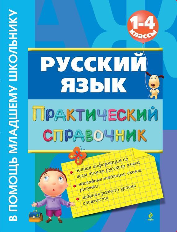 Е. В. Бескоровайная