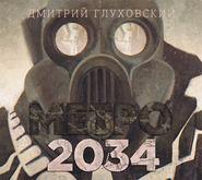 АУДИОКНИГА MP3. Метро 2034