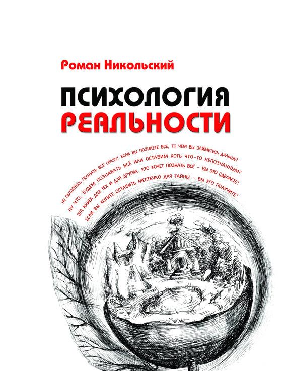Скачать Психология реальности бесплатно Роман Никольский