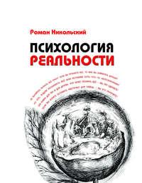 Никольский, Роман  - Психология реальности