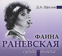 Дмитрий Щеглов Фаина Раневская. Судьба-шлюха