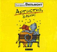 Екатерина Вильмонт Артистка, блин! екатерина вильмонт секрет похищенной дискеты