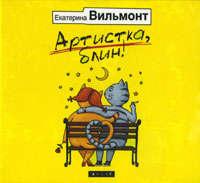 Вильмонт, Екатерина  - Артистка, блин!