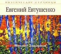 Евтушенко Евгений - Стихи