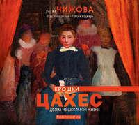 Чижова, Елена  - Крошки Цахес. Драма из школьной жизни