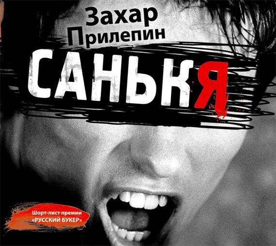 Захар Прилепин Санькя мильштейн а м параллельная акция роман