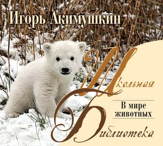 Игорь Акимушкин В мире животных игорь акимушкин приматы моря