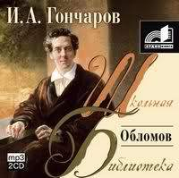 Гончаров, Иван Александрович  - Обломов