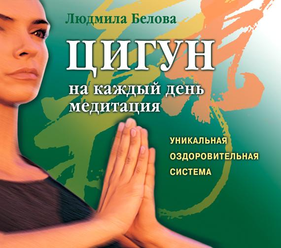Людмила Белова Цигун на каждый день. Медитация валентин дикуль упражнения для позвоночника для тех кто в пути