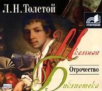 Толстой, Лев Николаевич  - Отрочество