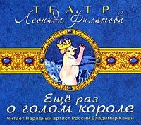 Леонид Филатов - Еще раз о голом короле