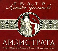 Леонид Филатов - Лизистрата
