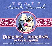 Леонид Филатов Опасный, опасный, очень опасный.. fleming ian for your eyes only