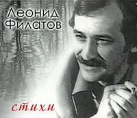 Леонид Филатов - Стихи