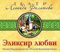 Леонид Филатов - Эликсир любви