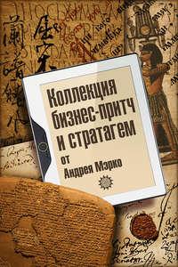 - Коллекция бизнес-притч и стратагем от Андрея Мэрко