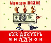 Норбеков, Мирзакарим  - Где зимует кузькина мать, или Как достать халявный миллион решений