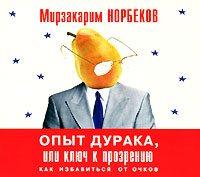 Мирзакарим Норбеков Опыт дурака, или Ключ к прозрению нго ма дневник дурака 4 или больше в школу ни ногой