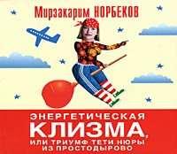 Норбеков, Мирзакарим  - Энергетическая клизма, или Триумф тети Нюры из Простодырово