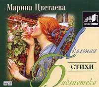 Цветаева, Марина  - Стихи