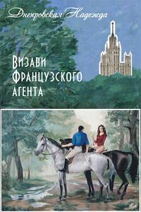 Днепровская, Надежда  - Визави французского агента
