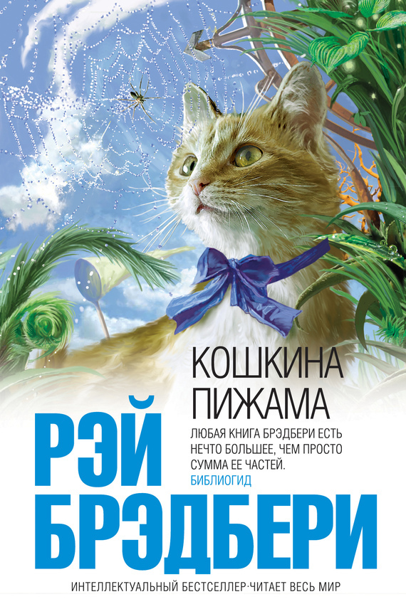 Рэй Брэдбери - Кошкина пижама (сборник)