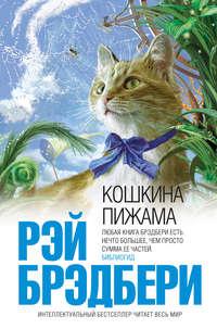 Брэдбери, Рэй  - Кошкина пижама (сборник)