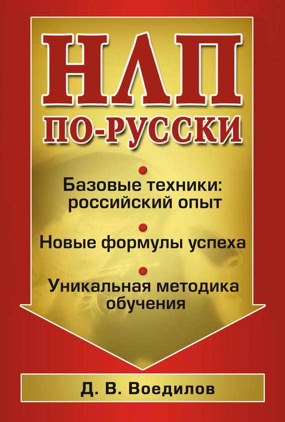 НЛП по-русски случается активно и целеустремленно