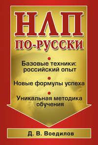 Воедилов, Дмитрий  - НЛП по-русски