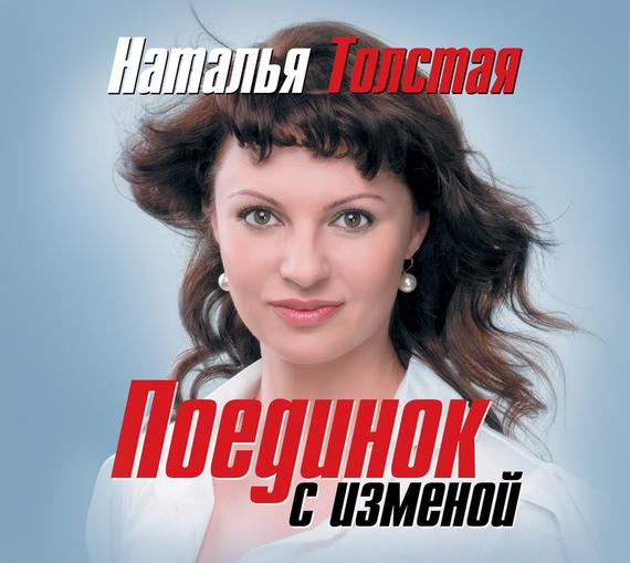 Наталья Толстая Поединок с изменой торсунов о веды о мужчине и женщине методика построения правильных отношений