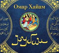 Хайям, Омар  - Рубаи