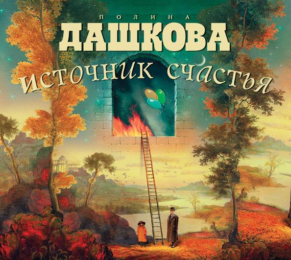Полина Дашкова Источник счастья. Книга 1 митсубиси кольт зaпчaсти где в москве
