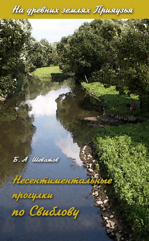 Скачать Несентиментальные прогулки по Свиблову бесплатно Борис Алексеевич Шеватов
