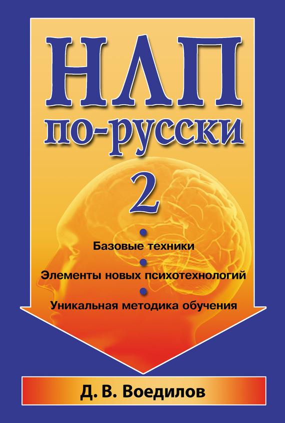 Скачать НЛП по-русски - 2 бесплатно Дмитрий Воедилов