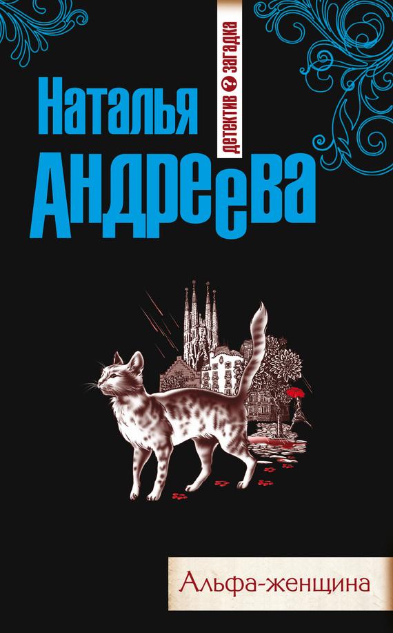 Скачать Альфа-женщина бесплатно Наталья Андреева