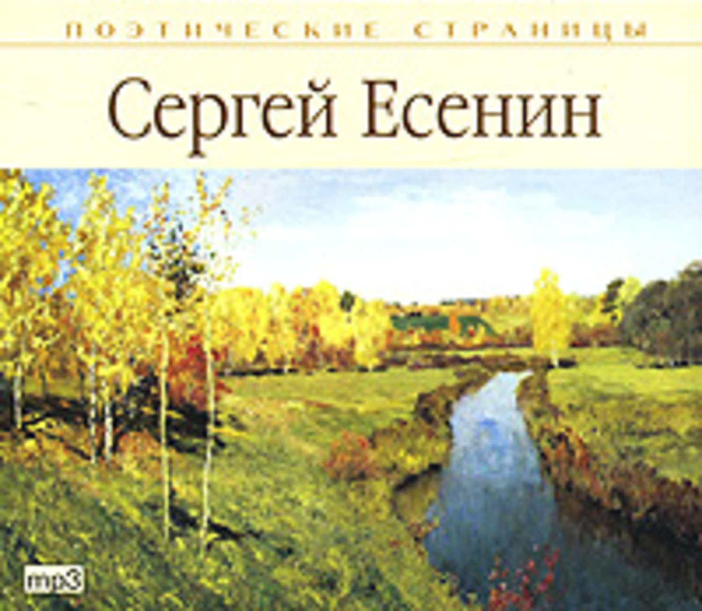 Есенин стихи о природе скачать mp3