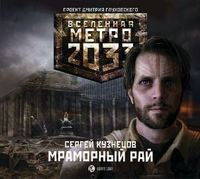 Кузнецов, Сергей  - Мраморный рай